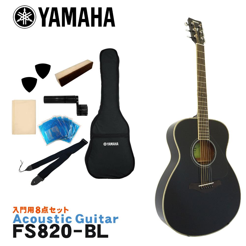 YAMAHA アコースティックギター シンプル8点セット FS820 BL ヤマハ 入門用【ラッキーシール対応】
