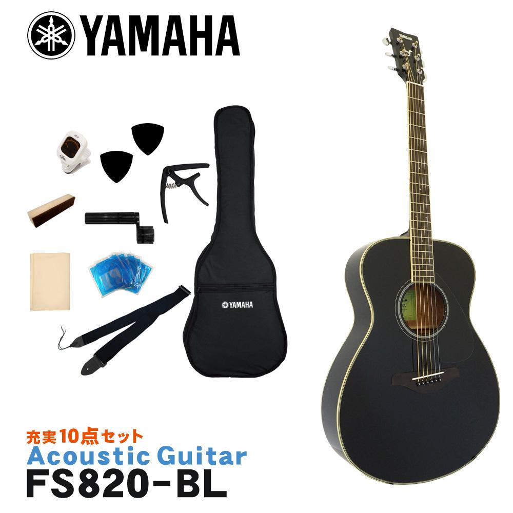 YAMAHA アコースティックギター 入門10点セット FS820 BL ヤマハ 入門用【ラッキーシール対応】