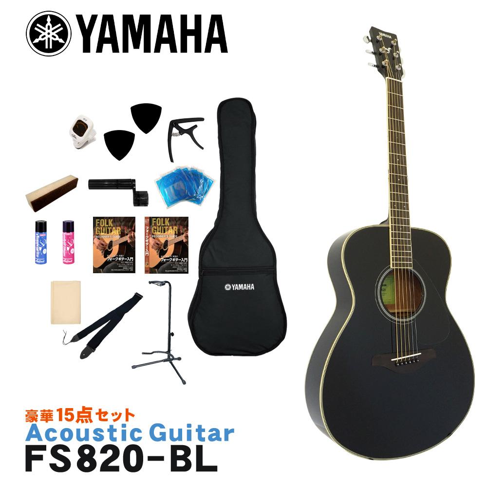 YAMAHA アコースティックギター 充実15点セット FS820 BL ヤマハ 入門用【ラッキーシール対応】