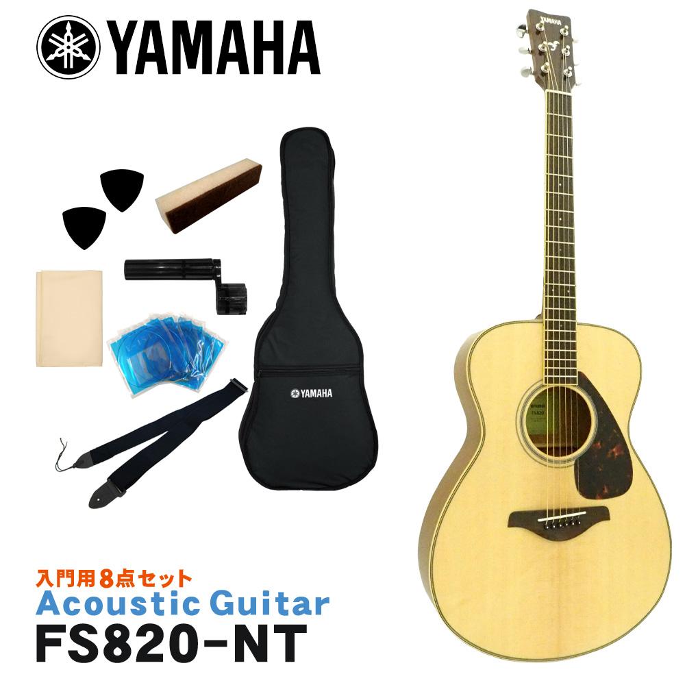 YAMAHA アコースティックギター シンプル8点セット FS820 NT ヤマハ 入門用【ラッキーシール対応】