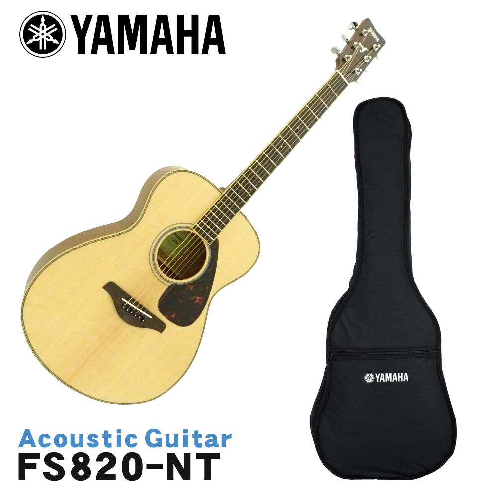 YAMAHA アコースティックギター FS820 NT ヤマハ フォークギター 入門 初心者【ラッキーシール対応】