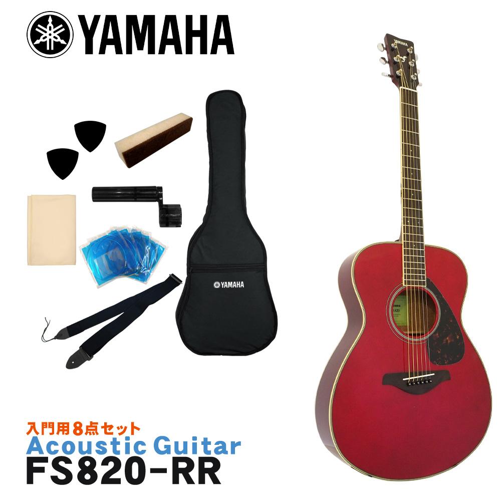 YAMAHA FS820 アコースティックギター YAMAHA シンプル8点セット FS820 RR ヤマハ 入門用【ラッキーシール対応 ヤマハ】, 南青山Flower&Aroma:dda62999 --- data.gd.no