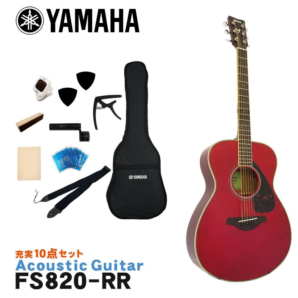 YAMAHA アコースティックギター 入門10点セット FS820 RR ヤマハ 入門用【ラッキーシール対応】