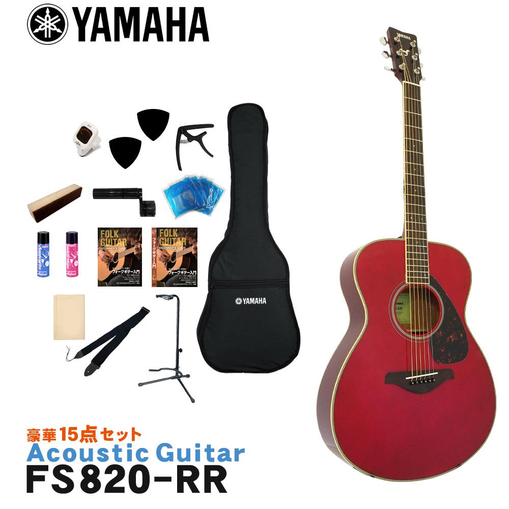 【送料無料】YAMAHA アコースティックギター 充実15点セット FS820 RR ヤマハ 入門用【ラッキーシール対応】