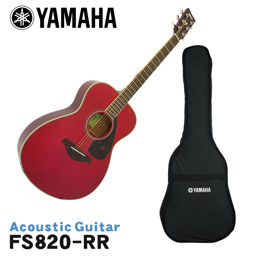 在庫あります■YAMAHA アコースティックギター FS820 RR ヤマハ フォークギター 入門 初心者【ラッキーシール対応】