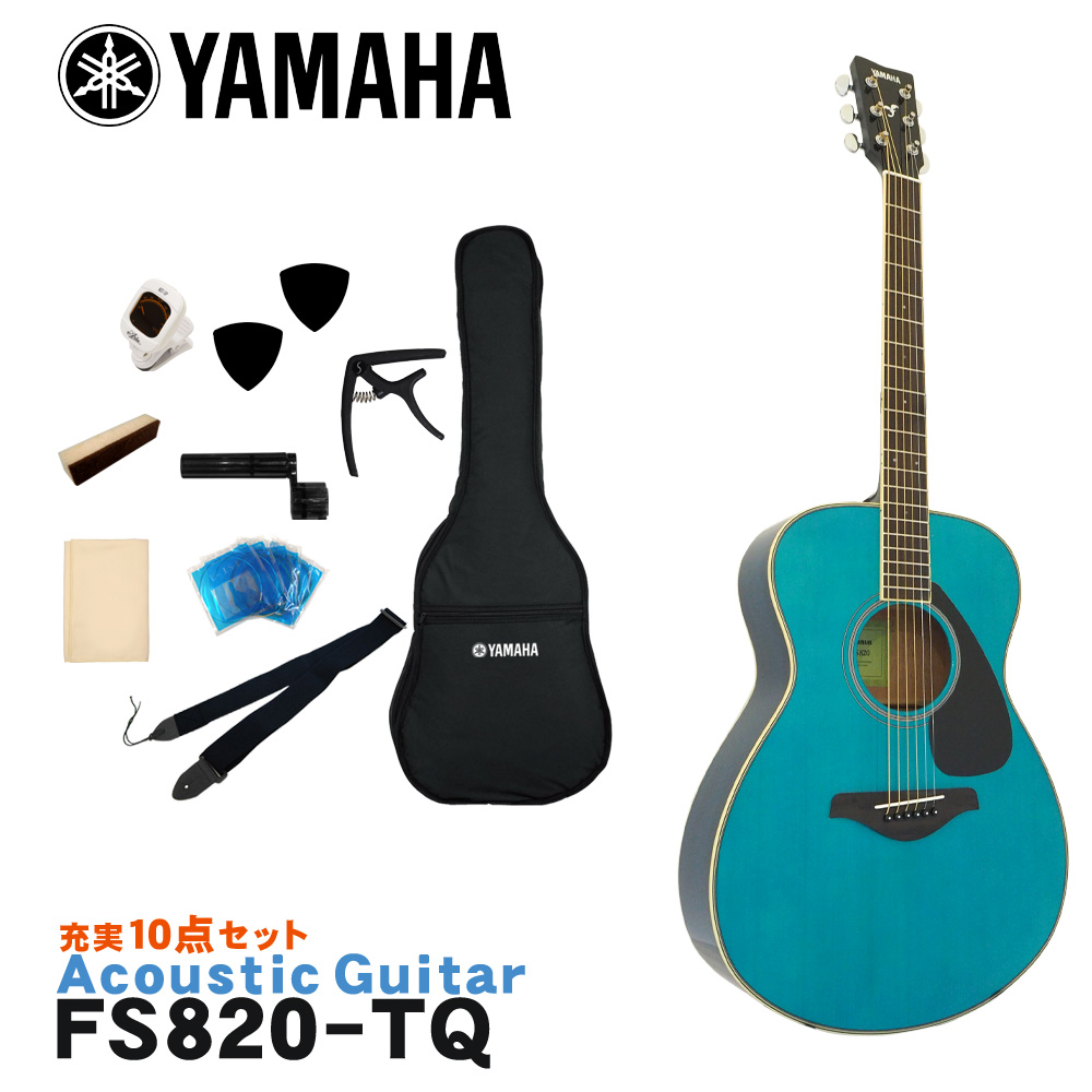 YAMAHA アコースティックギター 入門10点セット FS820 TQ ヤマハ 入門用【ラッキーシール対応】