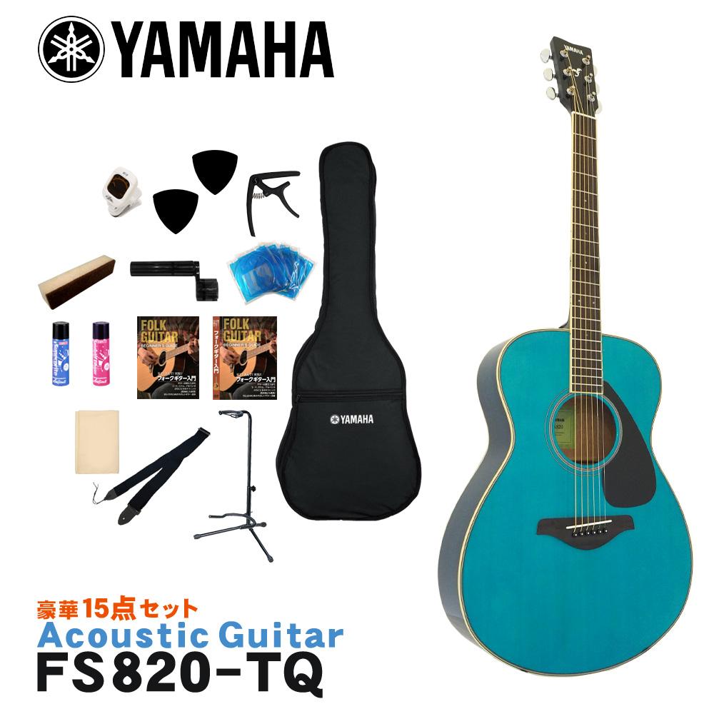 YAMAHA アコースティックギター 充実15点セット FS820 TQ ヤマハ 入門用【ラッキーシール対応】