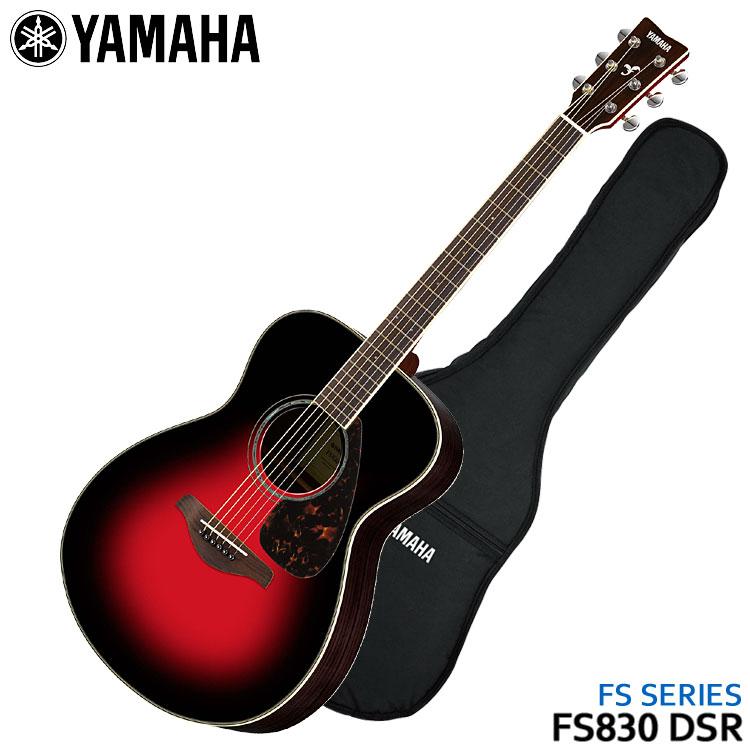 YAMAHA アコースティックギター FS830 DSR ヤマハ フォークギター 入門 初心者【ラッキーシール対応】