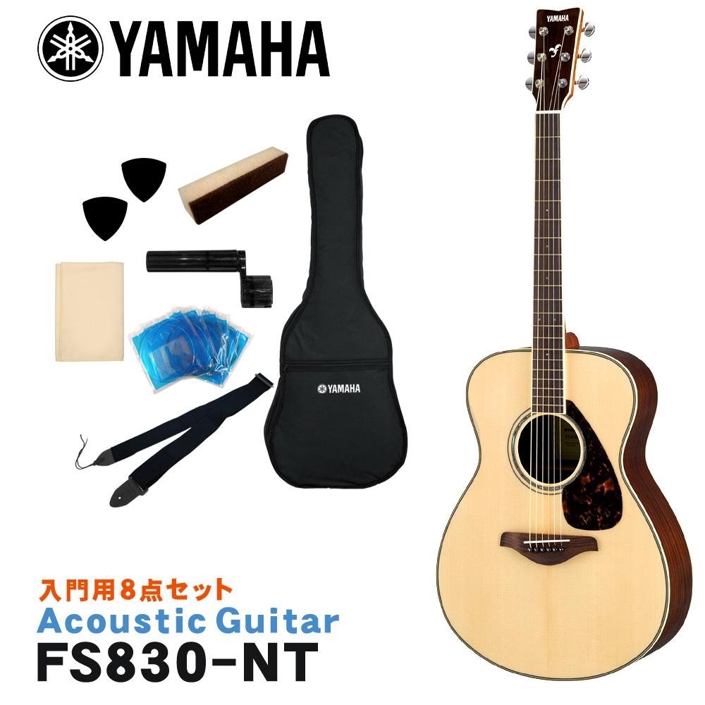 【送料無料】YAMAHA アコースティックギター シンプル8点セット FS830 NT ヤマハ 入門用【ラッキーシール対応】