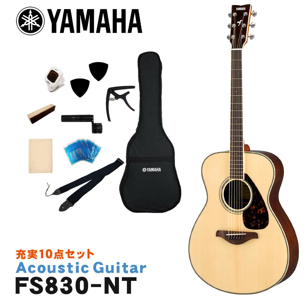 YAMAHA アコースティックギター 入門10点セット FS830 NT ヤマハ 入門用【ラッキーシール対応】