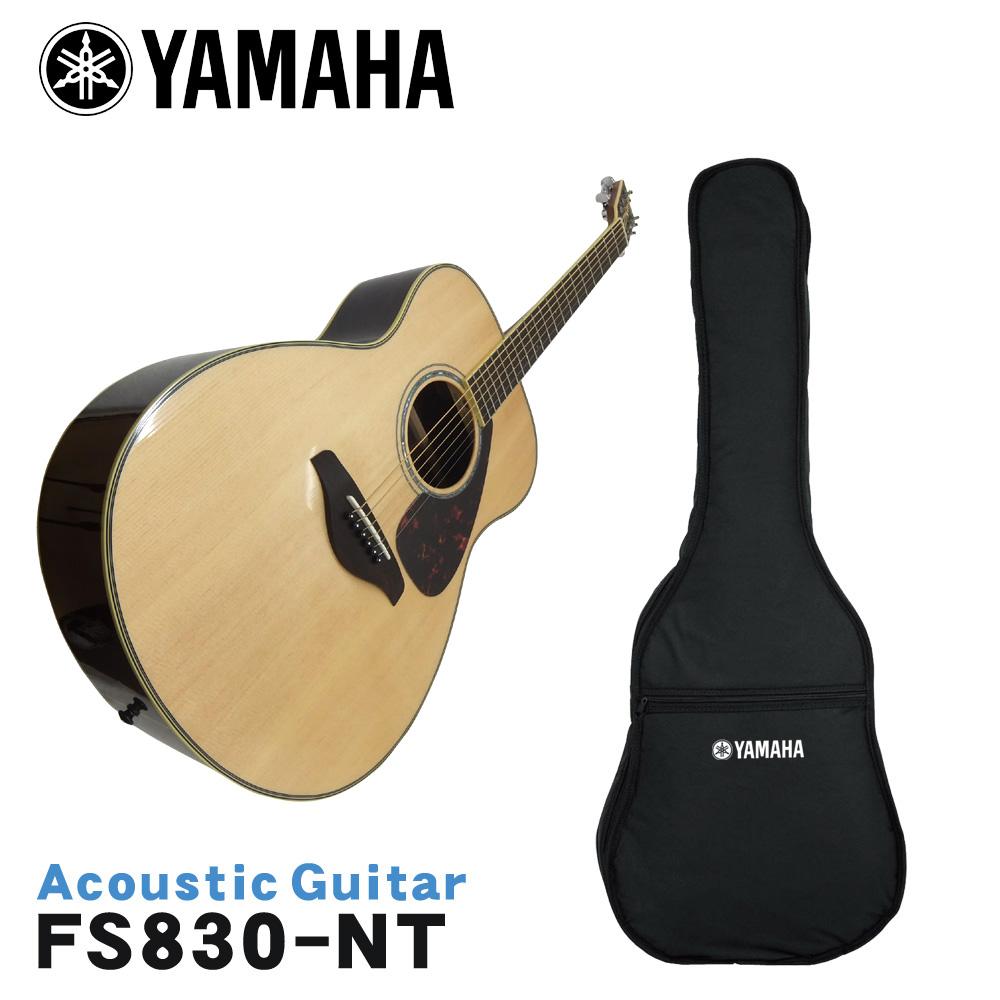 YAMAHA アコースティックギター FS830 NT ヤマハ フォークギター 入門 初心者【ラッキーシール対応】
