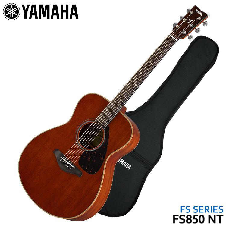 YAMAHA アコースティックギター FS850 NT ヤマハ フォークギター 入門 初心者【ラッキーシール対応】