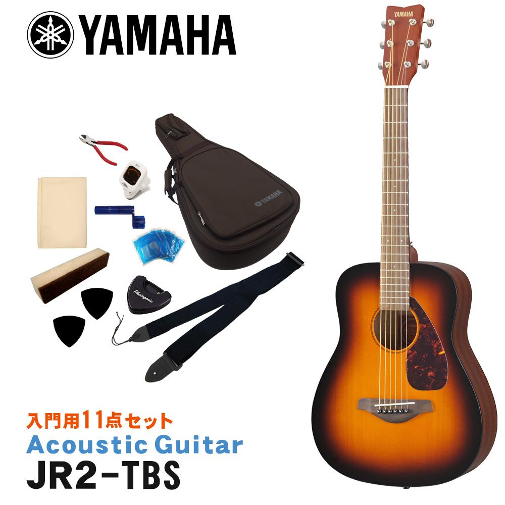 YAMAHA ミニアコースティックギター 入門11点セット JR2 TBS タバコブラウンサンバースト 子供用ミニギター ヤマハ【ラッキーシール対応】