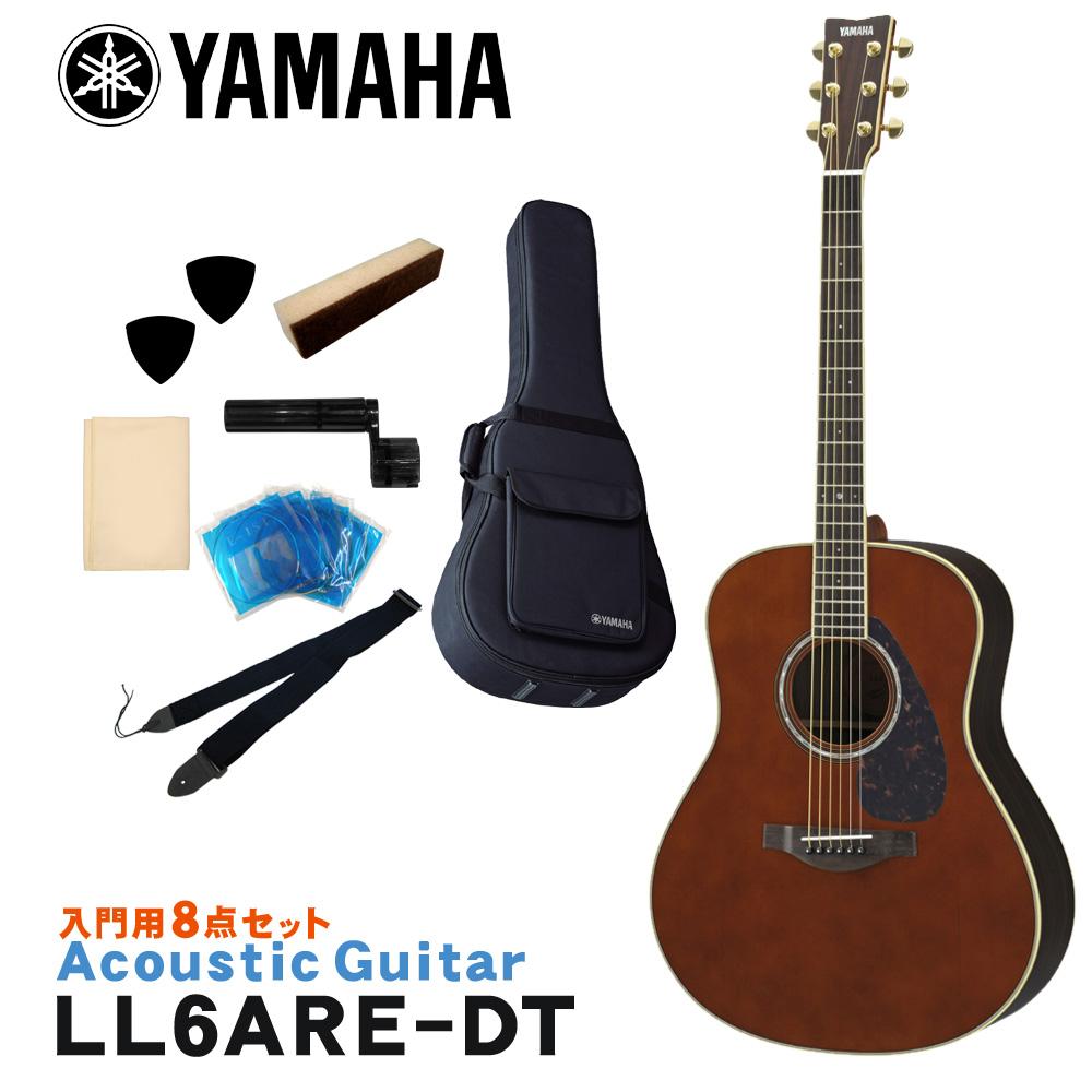 【送料無料】YAMAHA アコースティックギター シンプル8点セット LL6 ARE DT ヤマハ エレアコ 入門用【ラッキーシール対応】