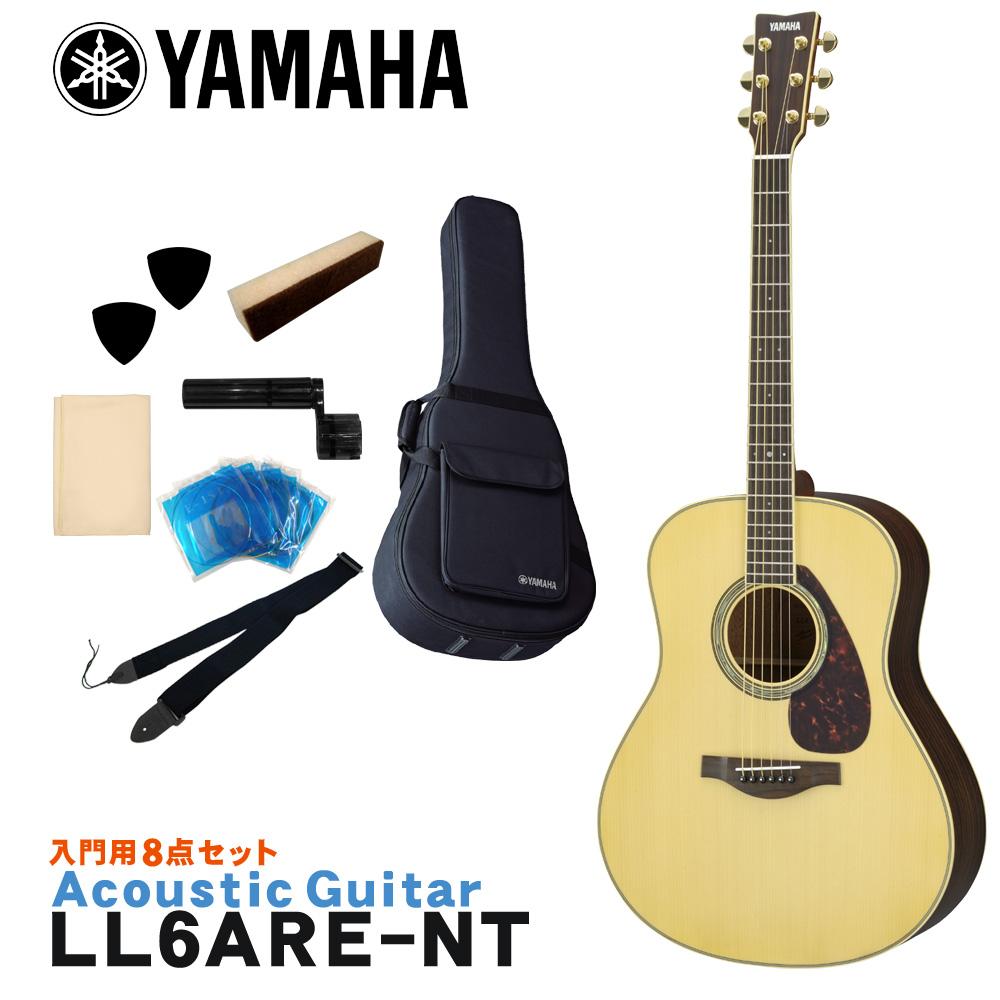 YAMAHA アコースティックギター シンプル8点セット LL6 ARE NT ヤマハ エレアコ 入門用【ラッキーシール対応】