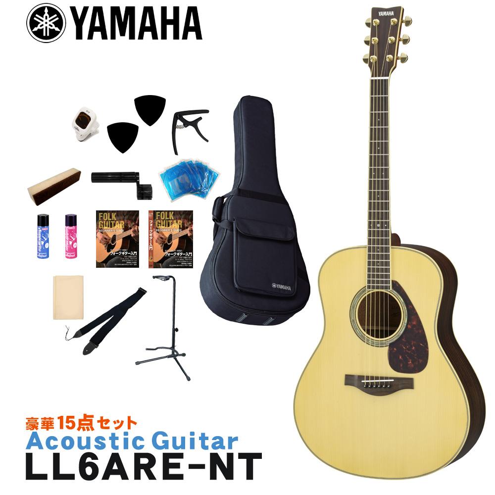 【送料無料】YAMAHA アコースティックギター 豪華15点セット LL6 ARE NT ヤマハ エレアコ 入門用【ラッキーシール対応】
