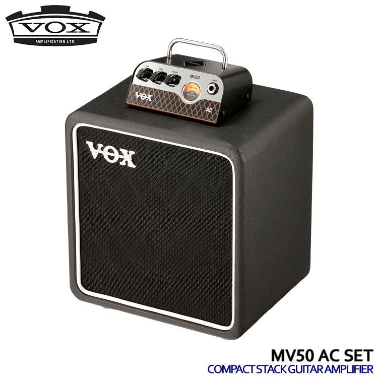 在庫あり【送料無料】VOX コンパクトギターアンプ スタックセット MV50 AC ボックス【ラッキーシール対応】