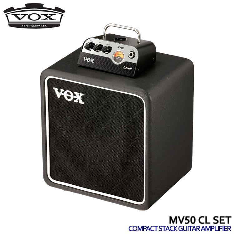 在庫あり【送料無料】VOX コンパクトギターアンプ スタックセット MV50 CLEAN クリーン ボックス【ラッキーシール対応】
