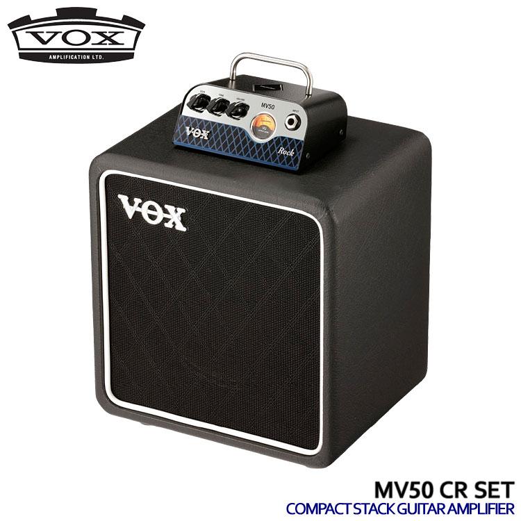 在庫あり【送料無料】VOX コンパクトギターアンプ スタックセット MV50 ROCK ボックス【ラッキーシール対応】