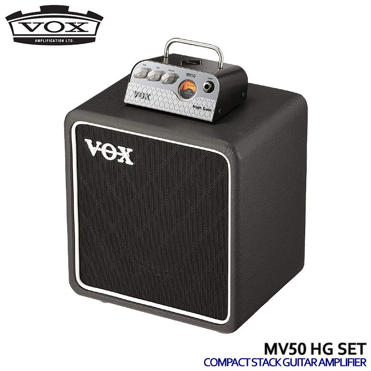 在庫あり【送料無料】VOX コンパクトギターアンプ スタックセット MV50 HIGH GAIN ハイゲイン ボックス【ラッキーシール対応】