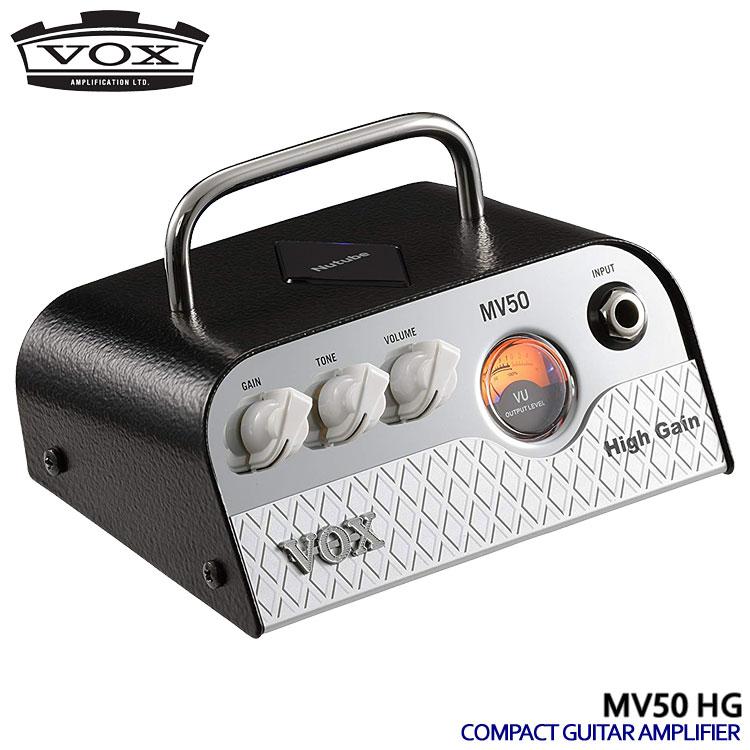 在庫あります【送料無料】VOX コンパクトギターヘッドアンプ MV50 HIGH GAIN ハイゲイン ボックス【ラッキーシール対応】