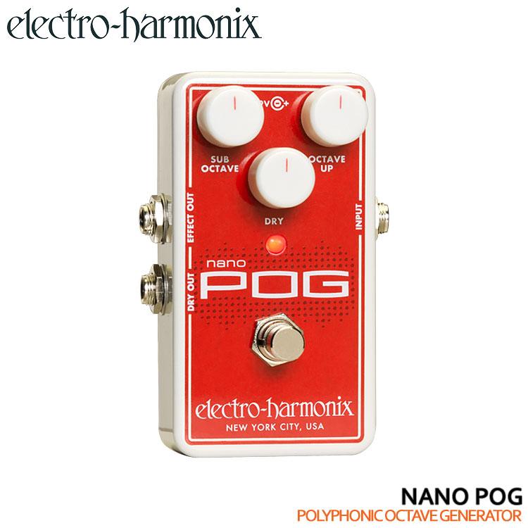 【送料無料】Electro-Harmonix ポリフォニックオクターブジェネレーター NANO POG ナノポグ エレクトロハーモニックス