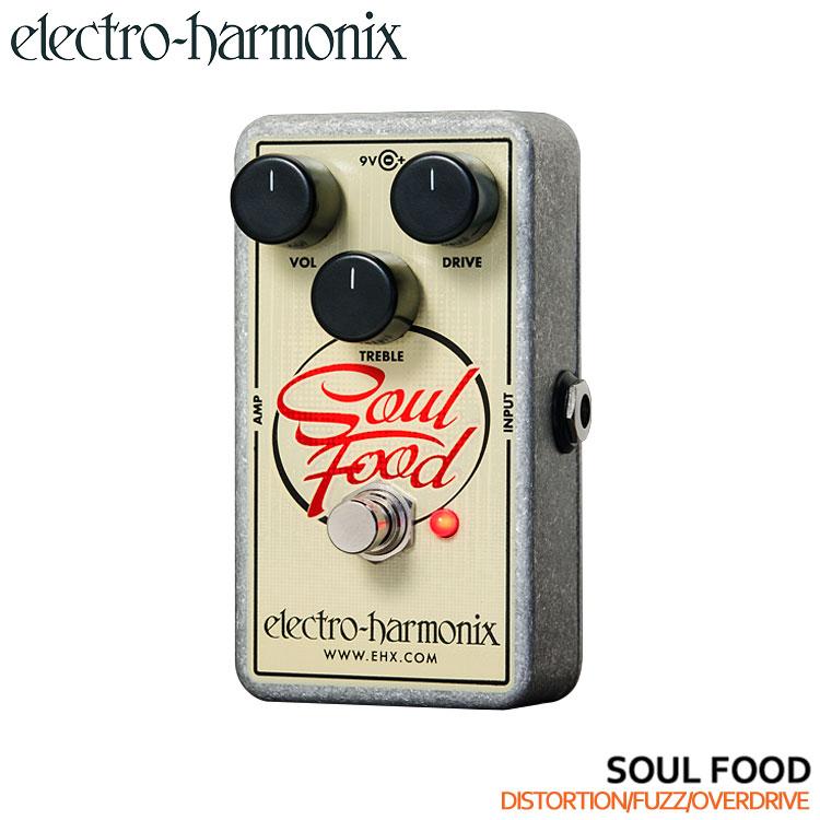 【送料無料】Electro-Harmonix オーバードライブ SOUL FOOD ソウルフード エレクトロハーモニックス