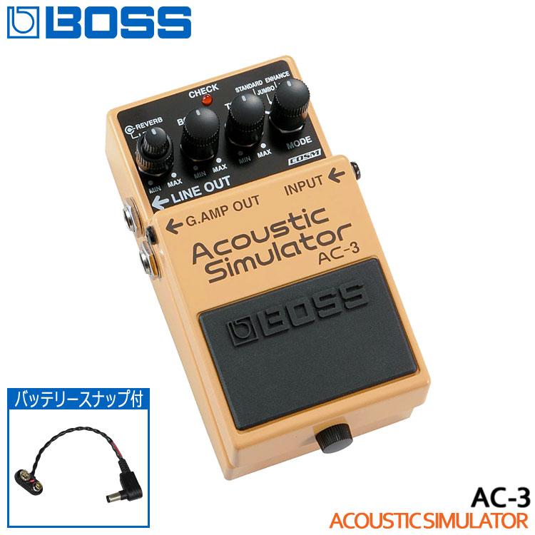 新品未使用正規品 Acoustic Simulator バッテリースナップセット バッテリースナップ付き 送料無料 AC-3 アコースティックシミュレーター 内祝い BOSS ボスコンパクトエフェクター