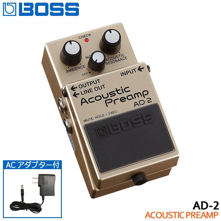 ACアダプター付き【送料無料】BOSS アコースティックプリアンプ AD-2 Acoustic Preamp ボスコンパクトエフェクター■PU5