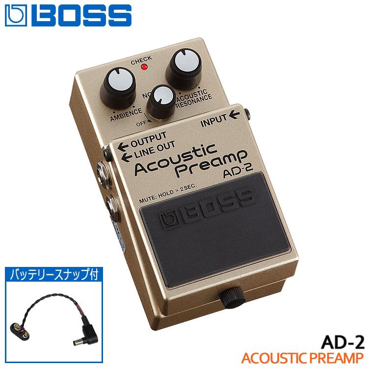 バッテリースナップ付き【送料無料】BOSS アコースティックプリアンプ AD-2 Acoustic Preamp ボスコンパクトエフェクター【ラッキーシール対応】