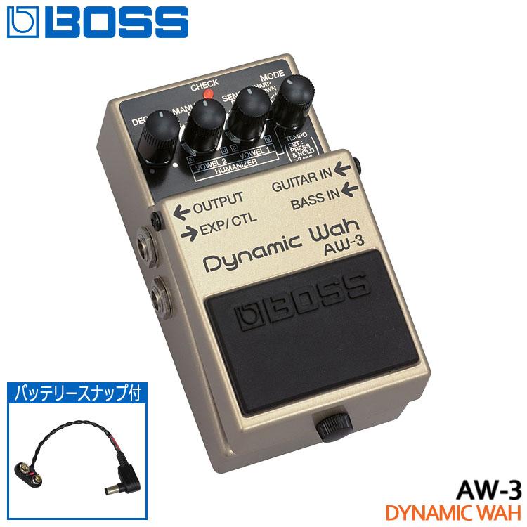 AW-3 Dynamic ダイナミックワウ バッテリースナップ付き【送料無料】BOSS Wah ボスコンパクトエフェクター