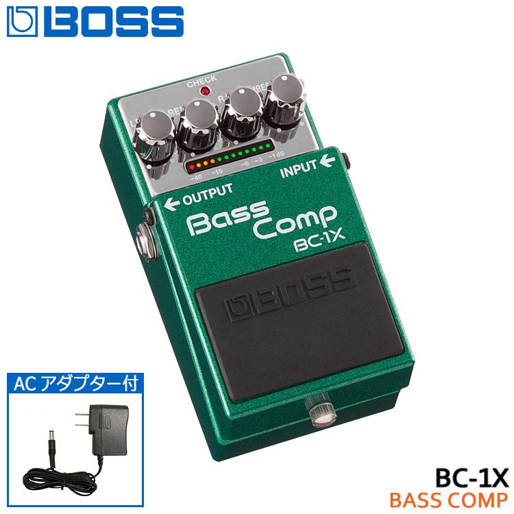 ACアダプター付き【送料無料】BOSS ベースコンプ BC-1X Bass Comp ボスコンパクトエフェクター【ラッキーシール対応】
