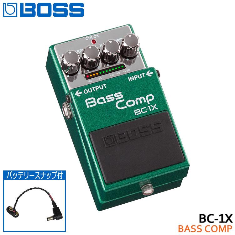 バッテリースナップ付き【送料無料】BOSS ベースコンプ BC-1X Bass Comp ボスコンパクトエフェクター