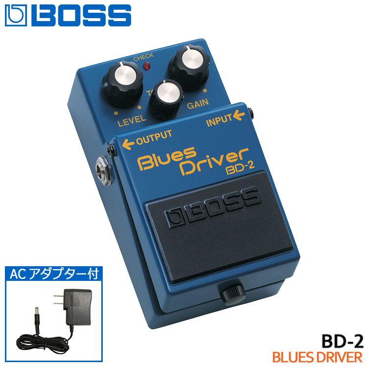 ACアダプター付き【送料無料】BOSS ブルースドライバー BD-2 Blues Driver ボスコンパクトエフェクター