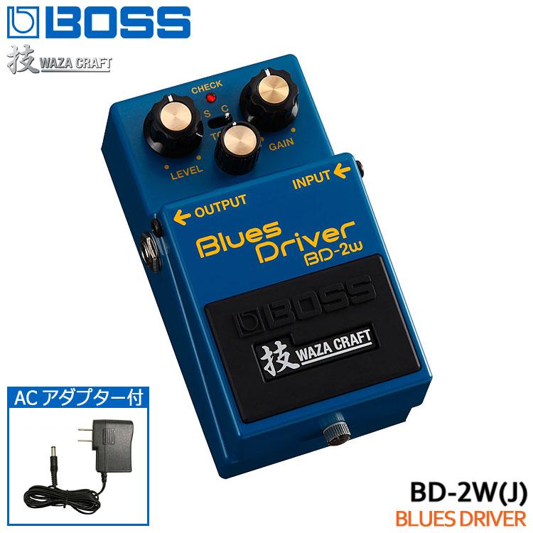 ACアダプター付き【送料無料】BOSS 技クラフトシリーズ ブルースドライバー BD-2W(J) WAZA CRAFT Blues Driver ボスコンパクトエフェクター