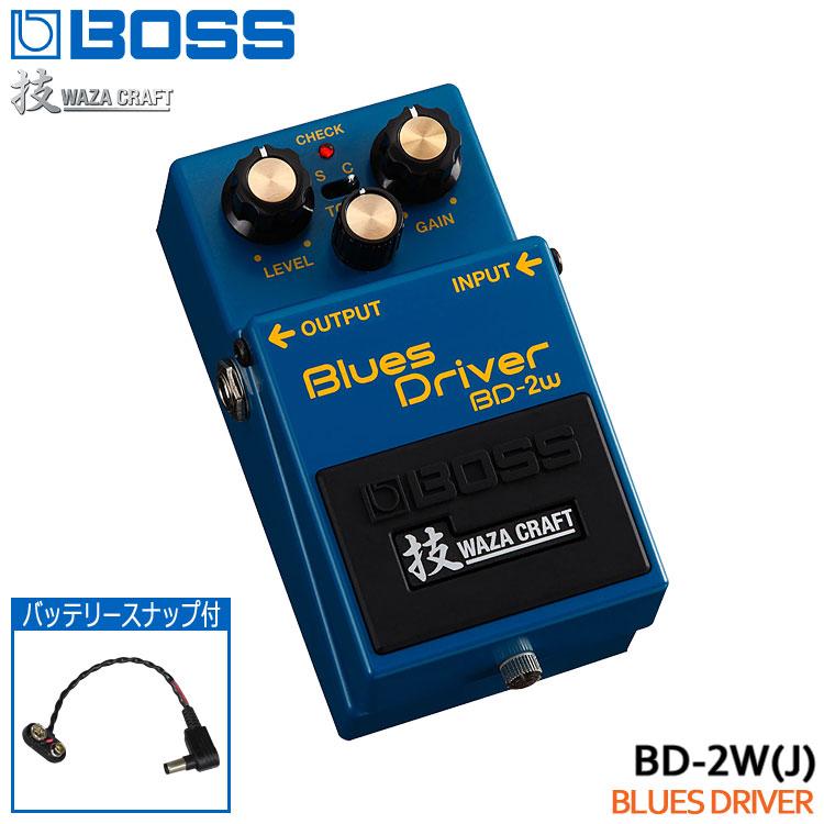 バッテリースナップ付き【送料無料】BOSS 技クラフトシリーズ ブルースドライバー BD-2W(J) WAZA CRAFT Blues Driver ボスコンパクトエフェクター