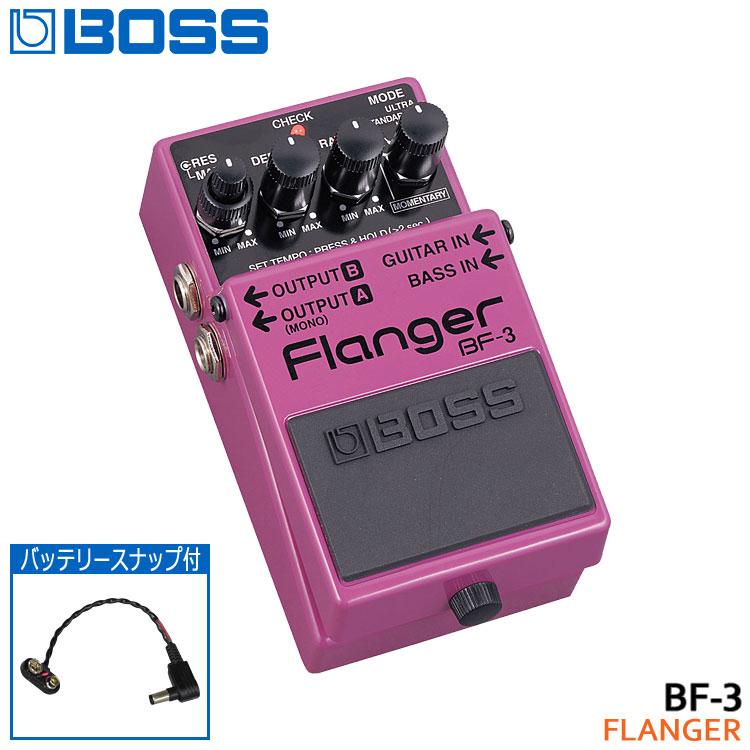 バッテリースナップ付き【送料無料】BOSS フランジャー BF-3 Flanger ボスコンパクトエフェクター