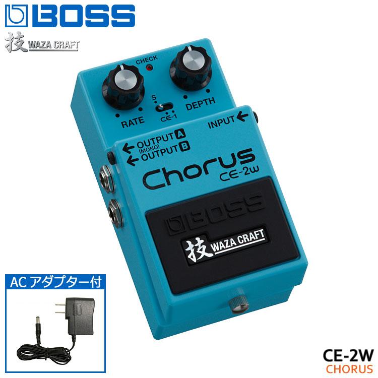 ACアダプター付き【送料無料】BOSS 技クラフトシリーズ コーラス CE-2W WAZA CRAFT Chorus ボス エフェクター