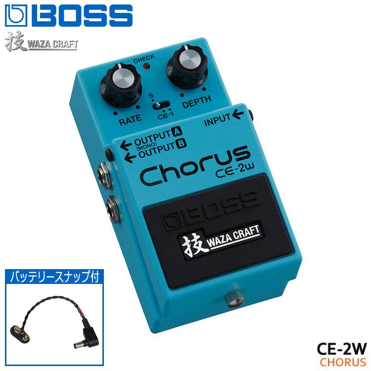 バッテリースナップ付き【送料無料】BOSS 技クラフトシリーズ コーラス CE-2W WAZA CRAFT Chorus ボス エフェクター■PU5