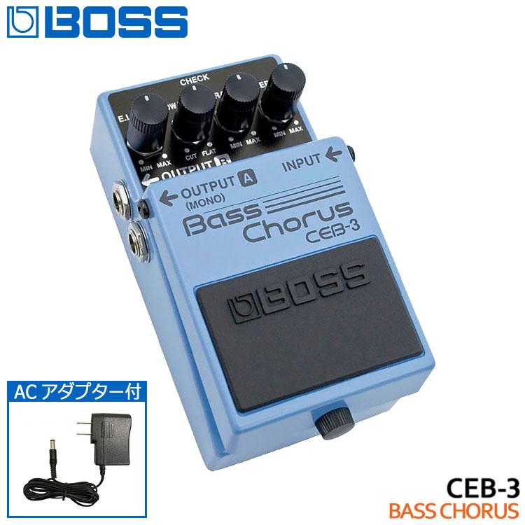 ACアダプター付き【送料無料】BOSS ベースコーラス CEB-3 Bass Chorus ボスコンパクトエフェクター■PU5