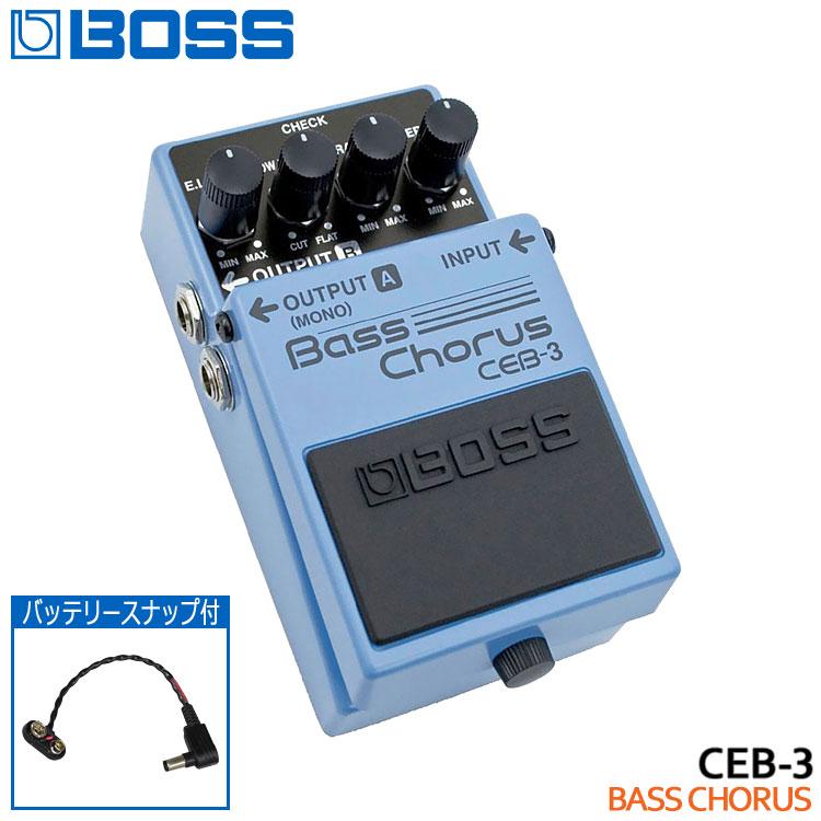 バッテリースナップ付き【送料無料】BOSS ベースコーラス CEB-3 Bass Chorus ボスコンパクトエフェクター