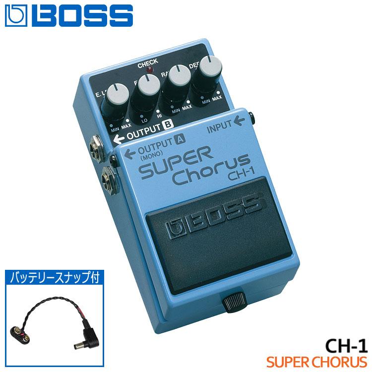 バッテリースナップ付き【送料無料】BOSS スーパーコーラス CH-1 SUPER Chorus ボスコンパクトエフェクター