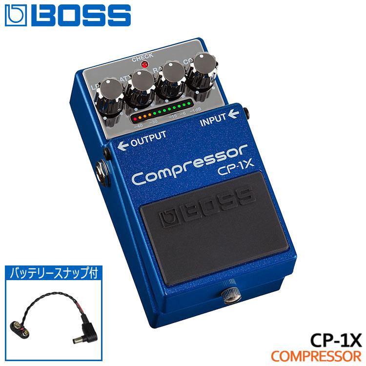 バッテリースナップ付き【送料無料】BOSS コンプレッサー CP-1X Compressor ボスコンパクトエフェクター■PU5