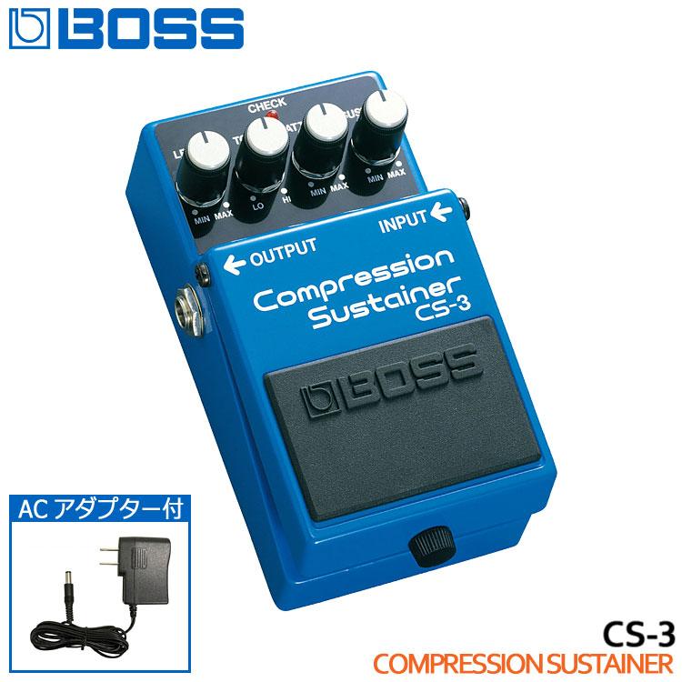 ACアダプター付き【送料無料】BOSS コンプレッションサスティナー CS-3 Compression Sustainer ボスコンパクトエフェクター【ラッキーシール対応】
