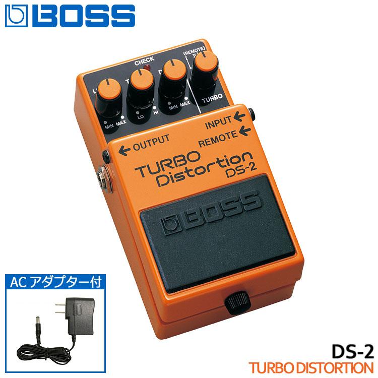 ACアダプター付き【送料無料】BOSS ターボディストーション DS-2 TURBO Distortion ボスコンパクトエフェクター