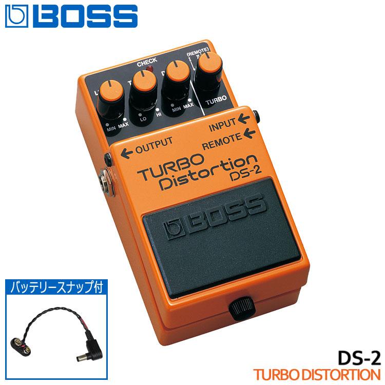 バッテリースナップ付き【送料無料】BOSS ターボディストーション DS-2 TURBO Distortion ボスコンパクトエフェクター【ラッキーシール対応】