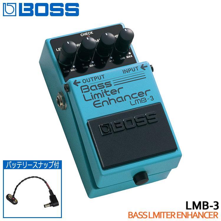 バッテリースナップ付き【送料無料】BOSS ベースリミッターエンハンサー LMB-3 Bass Limiter Enhancer ボスコンパクトエフェクター【ラッキーシール対応】