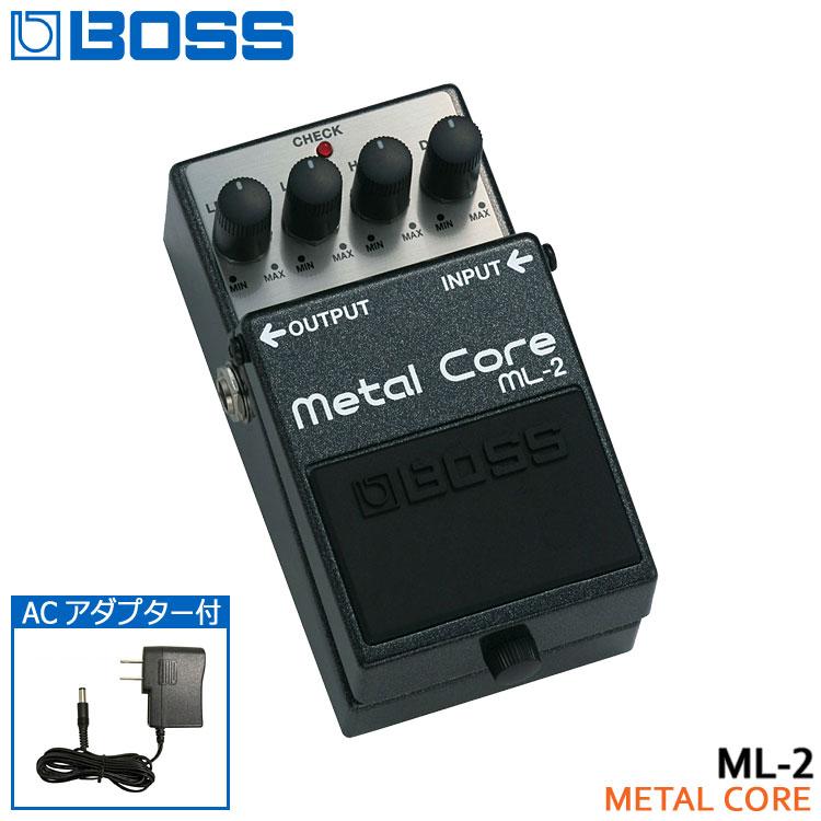 ACアダプター付き【送料無料】BOSS メタルコア ML-2 Metal Core ボスコンパクトエフェクター【ラッキーシール対応】