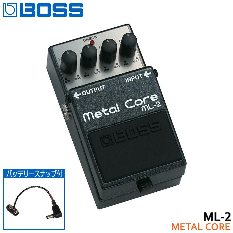 バッテリースナップ付き【送料無料】BOSS メタルコア ML-2 Metal Core ボスコンパクトエフェクター【ラッキーシール対応】