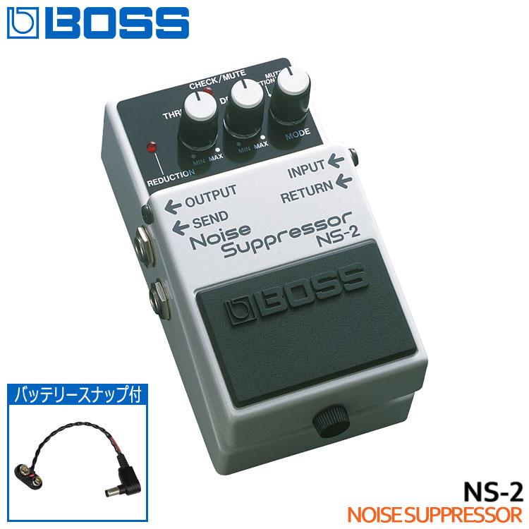 バッテリースナップ付き【送料無料】BOSS ノイズサプレッサー NS-2 Noise Suppressor ボスコンパクトエフェクター【ラッキーシール対応】